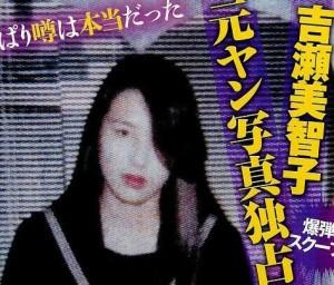 吉瀬美智子ヤンキー時代