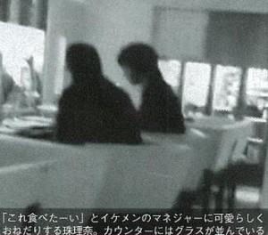 松井珠理奈バー画像③